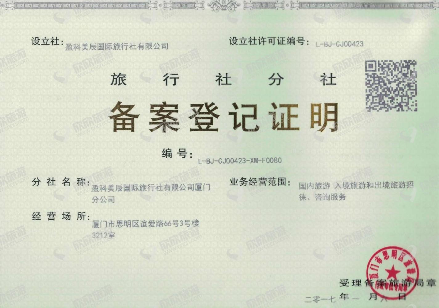 盈科美辰国际旅行社有限公司厦门分公司经营许可证