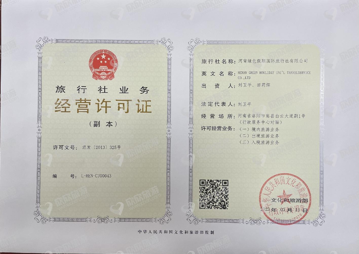 河南绿色假期国际旅行社有限公司经营许可证