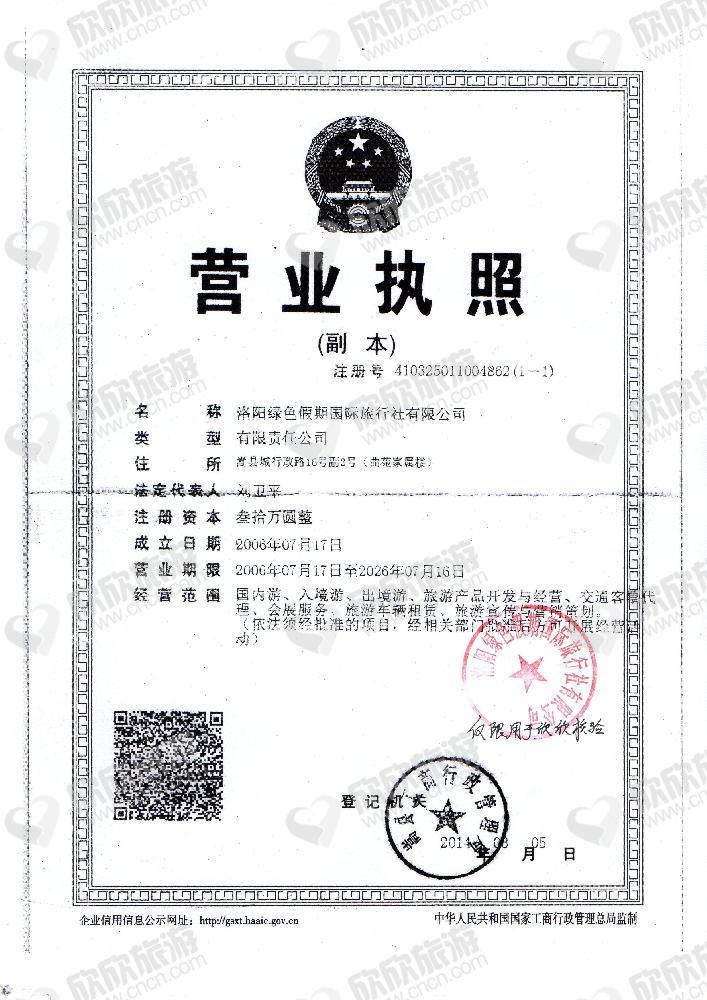 洛阳绿色假期国际旅行社有限公司营业执照