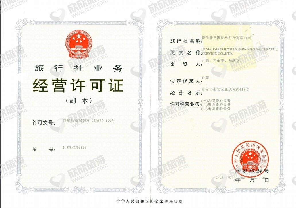 青岛青年国际旅行社有限公司虎山路营业部经营许可证