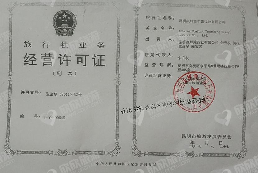 昆明康辉源丰旅行社有限公司经营许可证