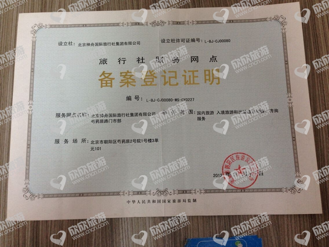 北京神舟国际旅行社集团有限公司芍药居门市部经营许可证