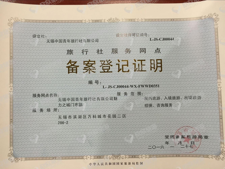无锡中国青年旅行社有限公司经营许可证