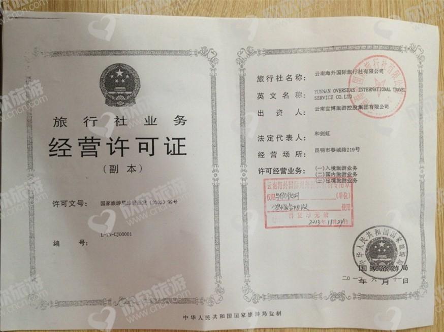 云南海外国际旅行社有限公司经营许可证
