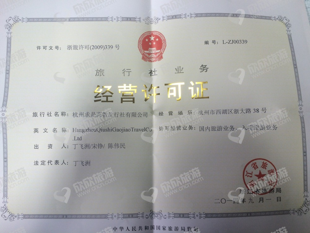 杭州求是高教旅行社有限公司经营许可证