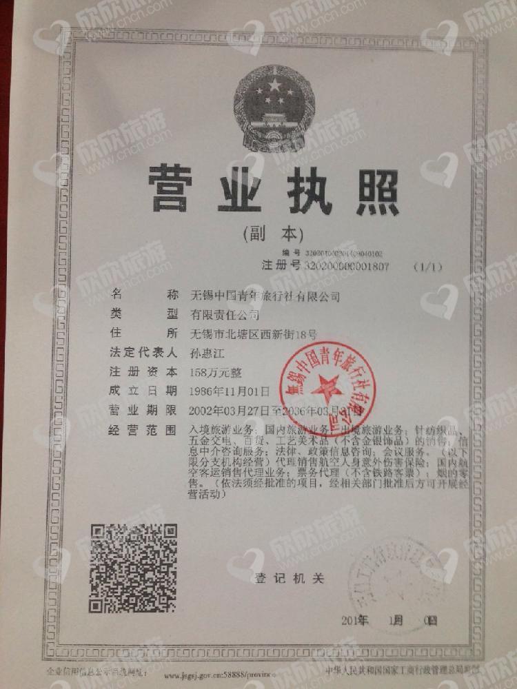 无锡中国青年旅行社有限公司营业执照