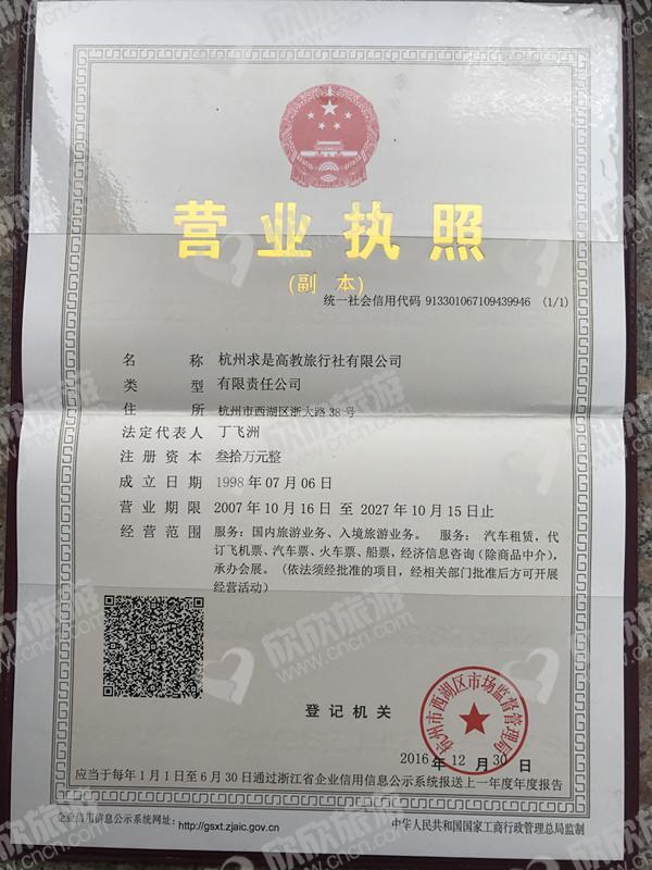 杭州求是高教旅行社有限公司营业执照