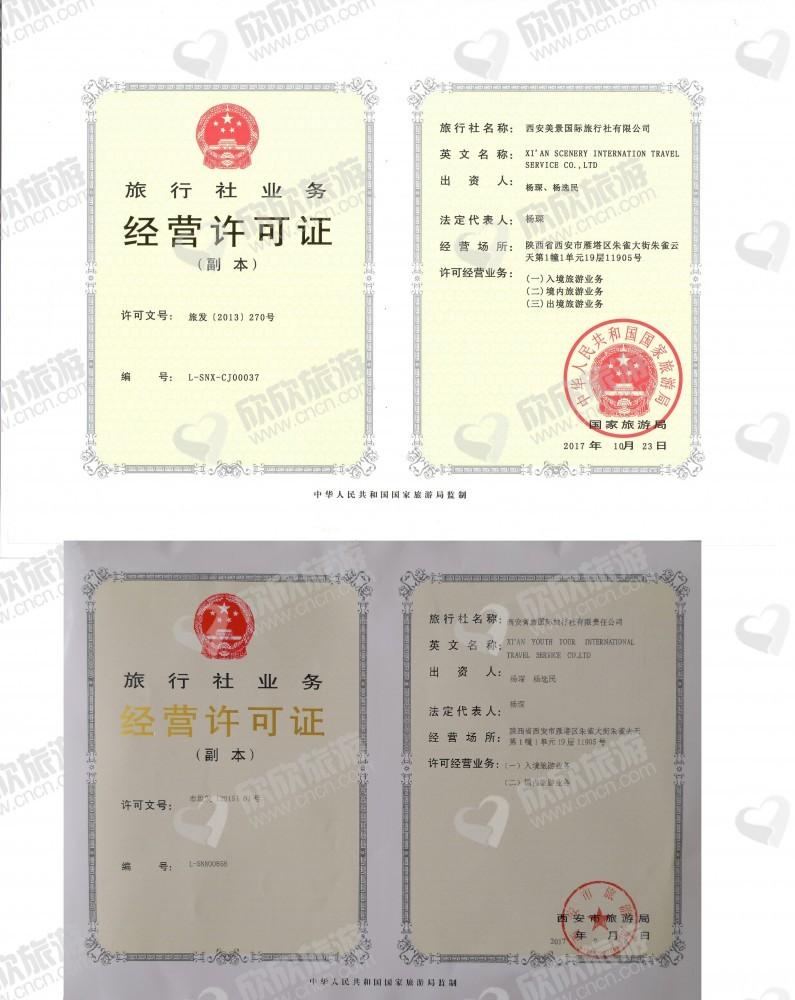 西安青旅国际旅行社有限责任公司经营许可证