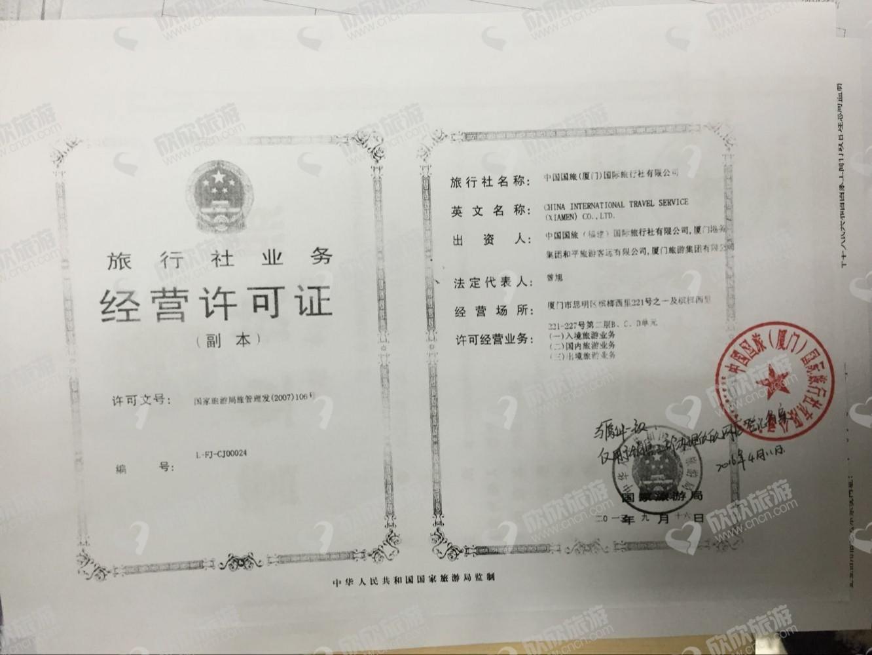中国国旅(厦门)国际旅行社有限公司经营许可证