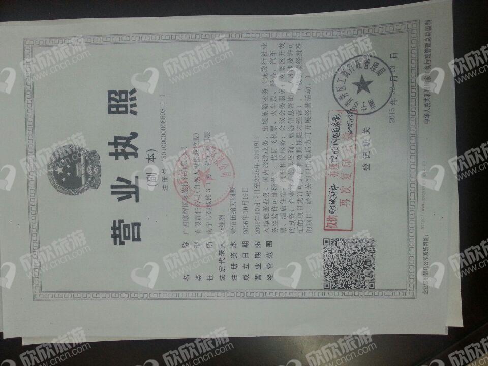 广西康辉国际旅行社有限公司营业执照