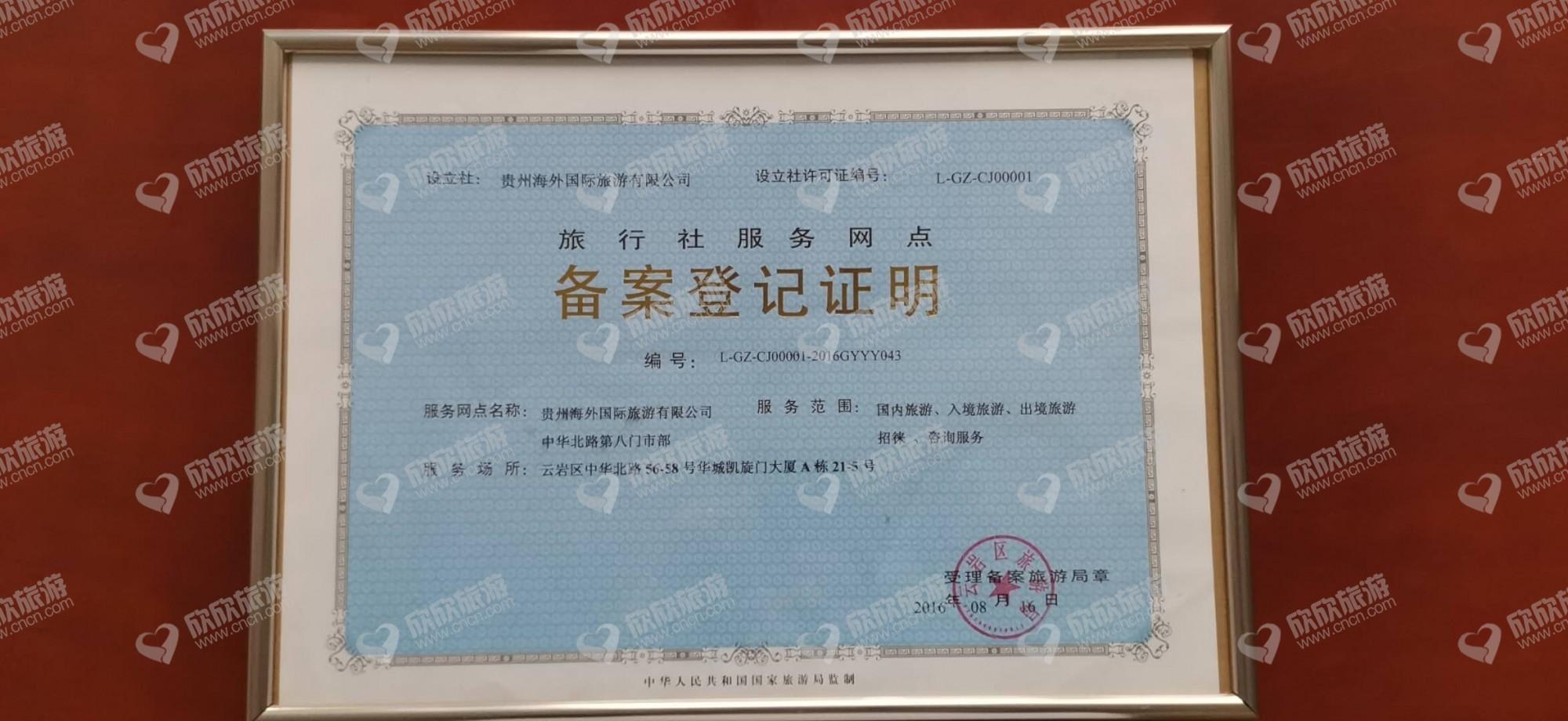 贵州海外国际旅游有限公司中华北路第八门市部经营许可证