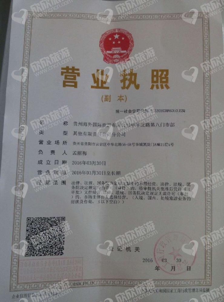 贵州海外国际旅游有限公司中华北路第八门市部营业执照
