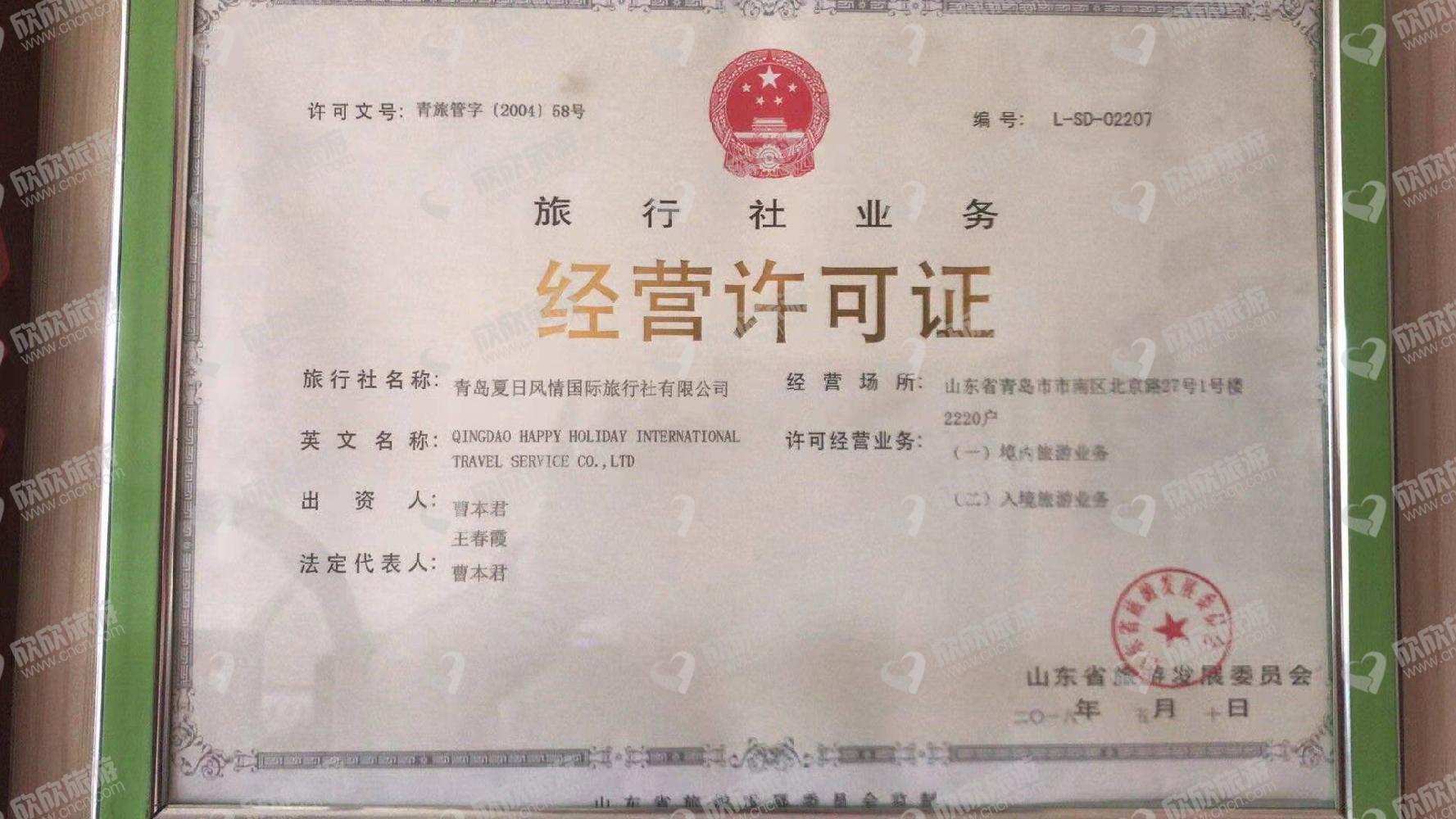 青岛锦江假日国际旅行社有限公司经营许可证