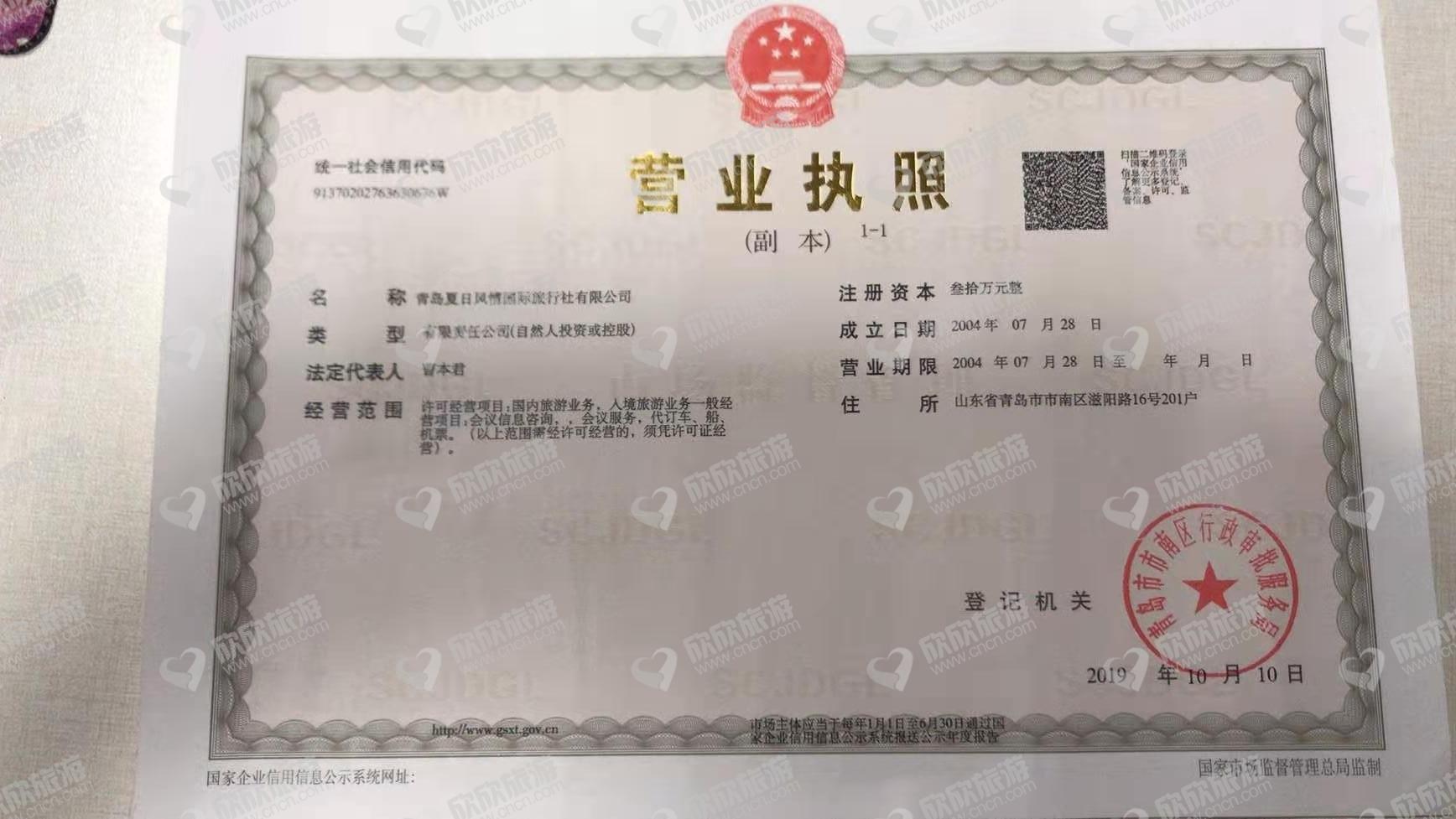 青岛锦江假日国际旅行社有限公司营业执照