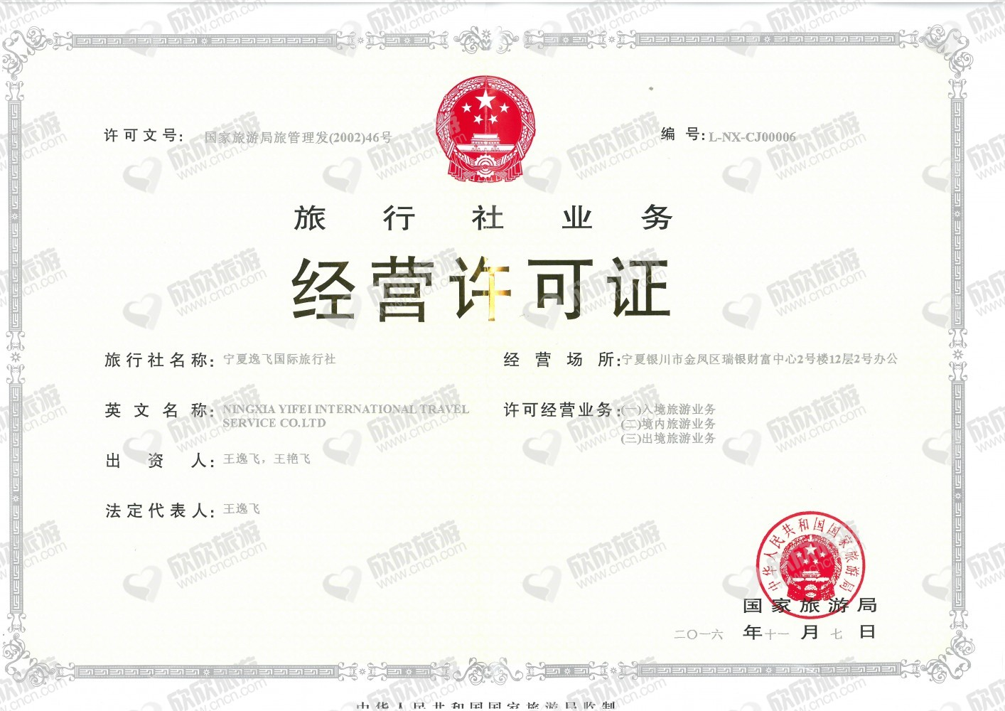 宁夏逸飞国际旅行社(有限公司)经营许可证
