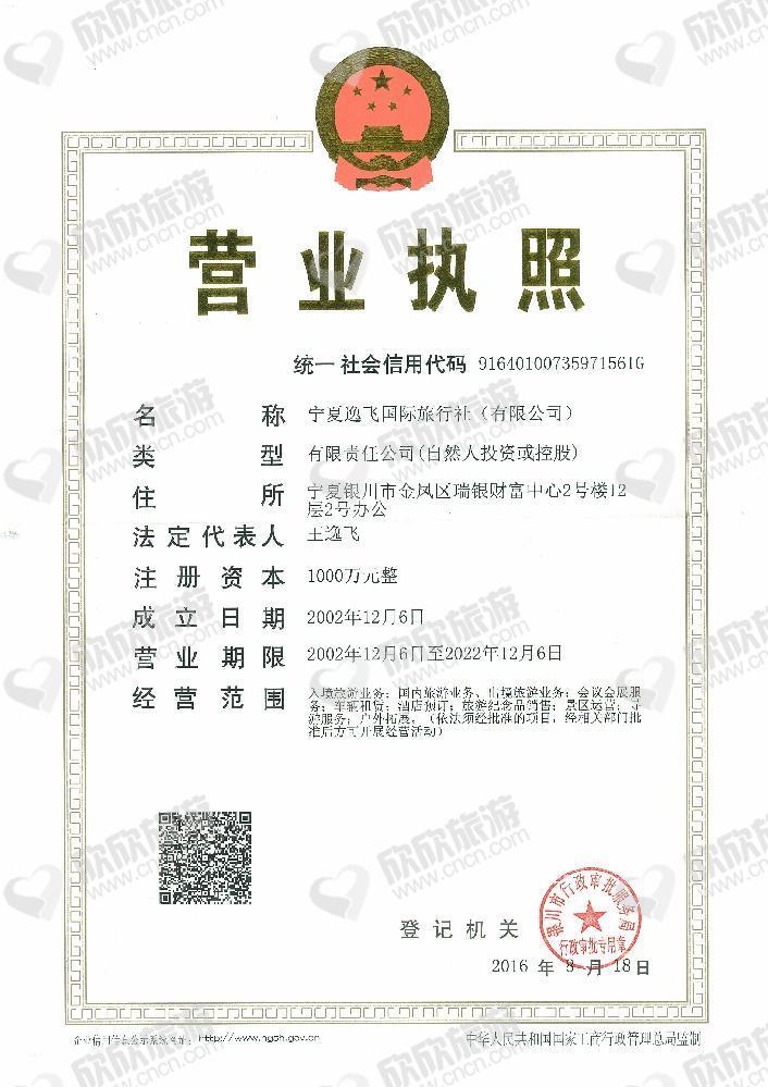 宁夏逸飞国际旅行社(有限公司)营业执照