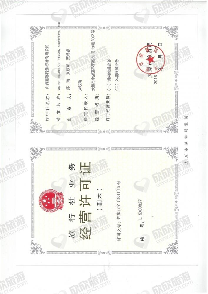 山西霞客行旅行社有限公司经营许可证