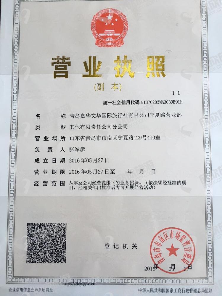 青岛嘉华文华国际旅行社有限公司宁夏路营业部营业执照