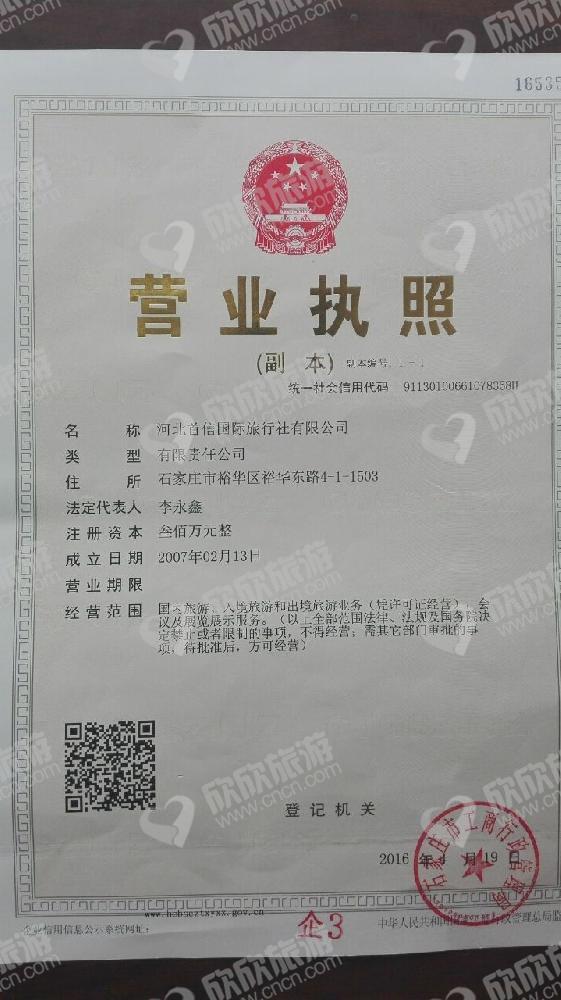 河北首信国际旅行社有限公司营业执照