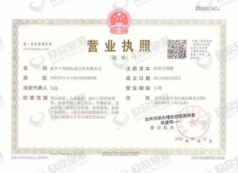 新乡中青国际旅行社有限公司营业执照
