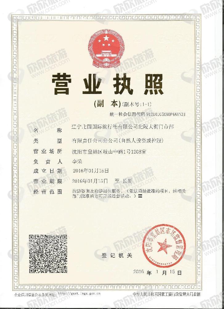辽宁北国国际旅行社有限公司北陵大街门市部营业执照