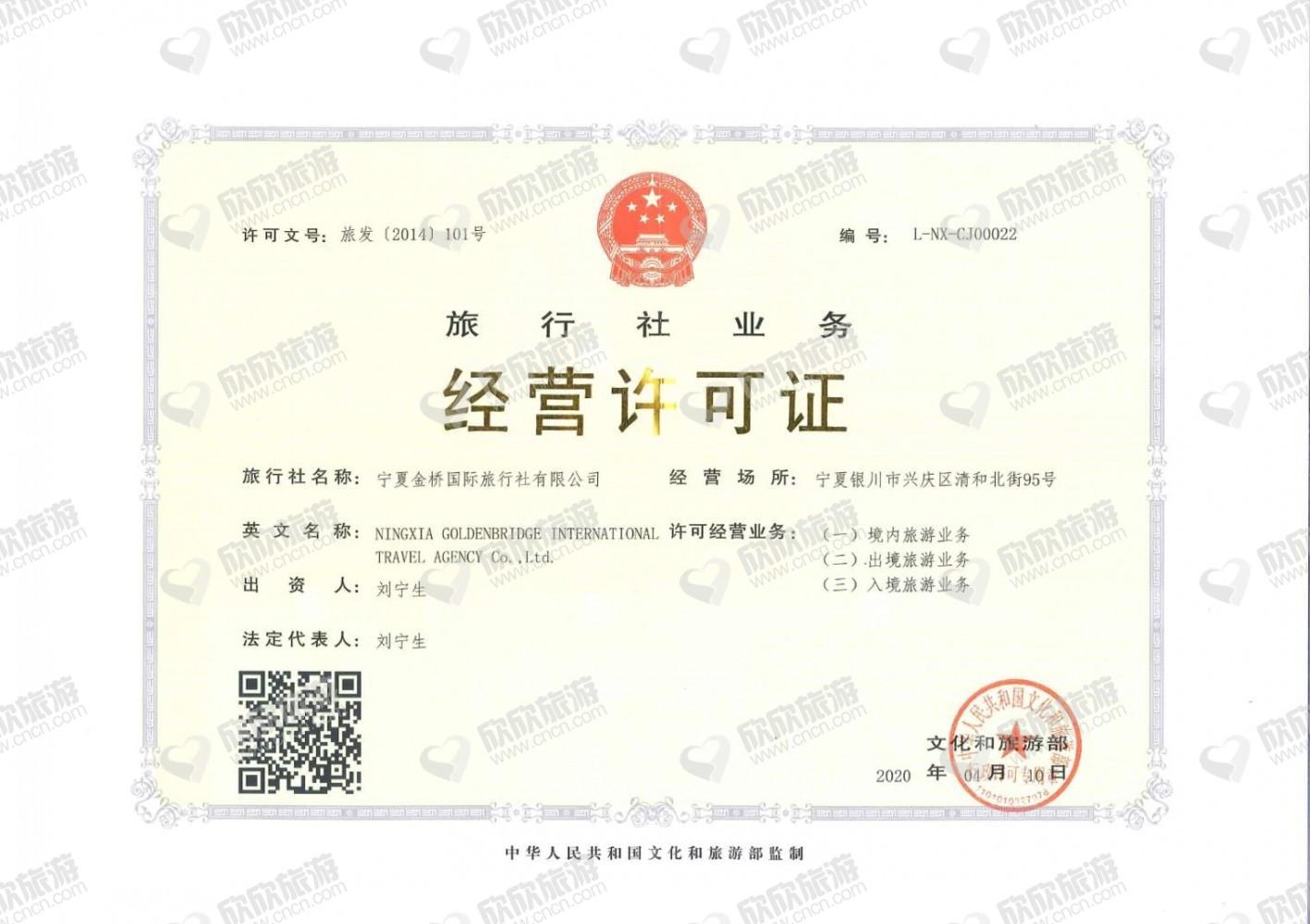 宁夏金桥国际旅行社有限公司经营许可证