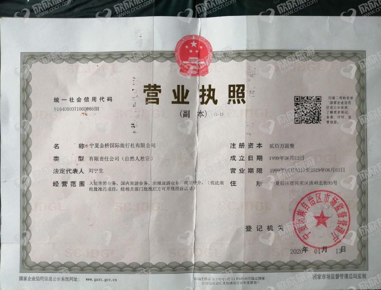宁夏金桥国际旅行社有限公司营业执照