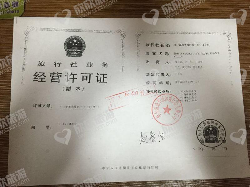 哈尔滨康华国际旅行社有限公司海蓝分公司经营许可证