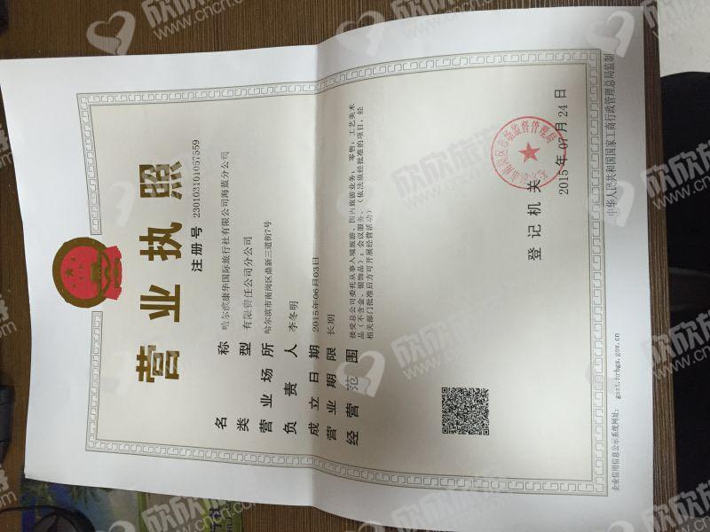 哈尔滨康华国际旅行社有限公司海蓝分公司营业执照