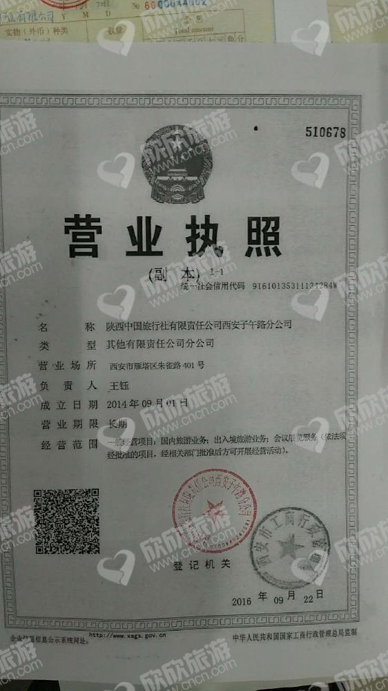 陕西中国旅行社有限责任公司西安子午路分公司营业执照