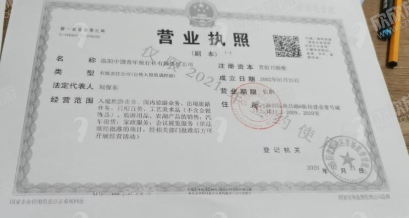 洛阳中国青年旅行社有限责任公司营业执照