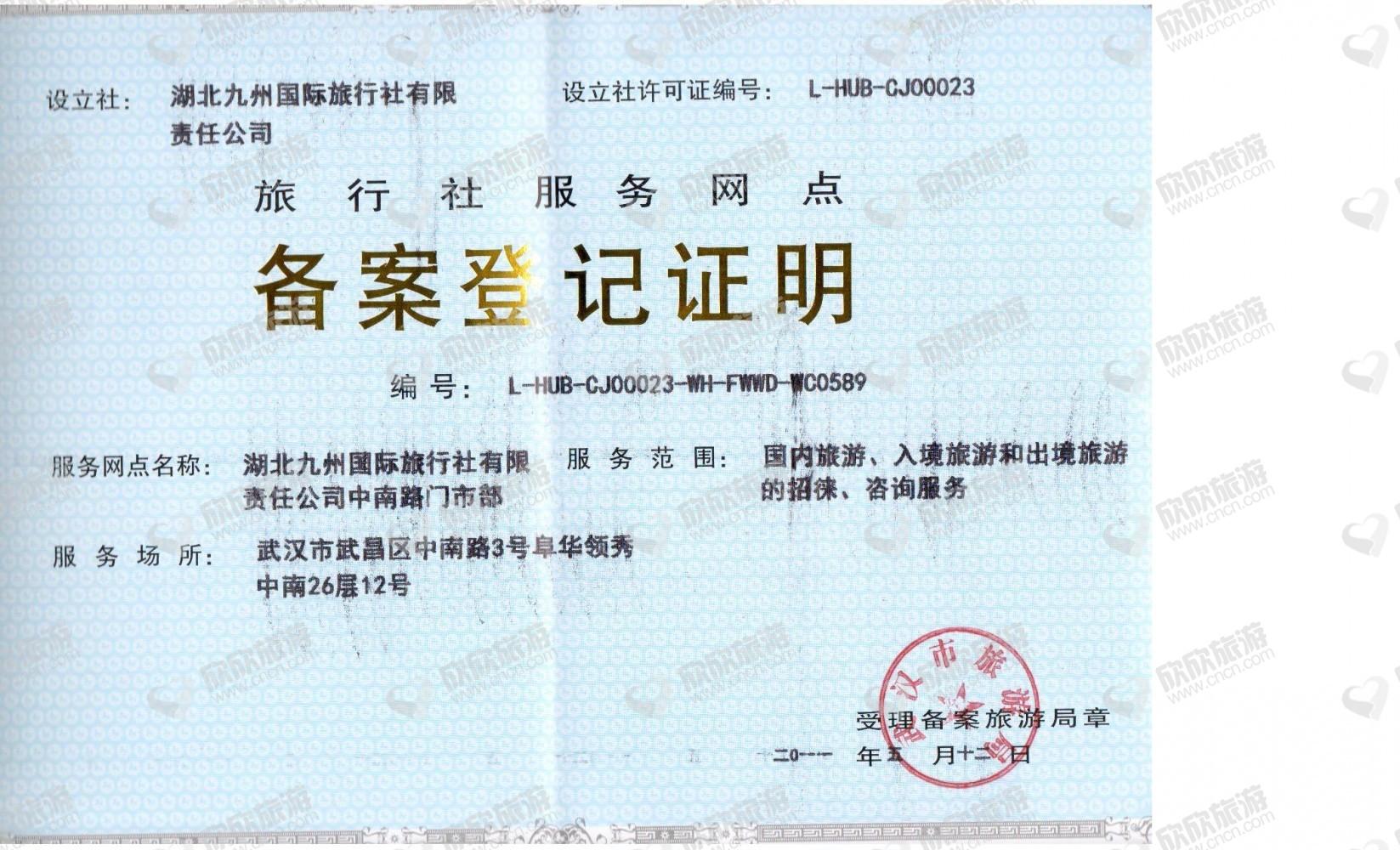 湖北九州国际旅行社有限责任公司中南路门市部经营许可证