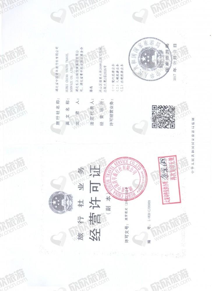 湖北省中国青年旅行社有限公司武昌站门市经营许可证