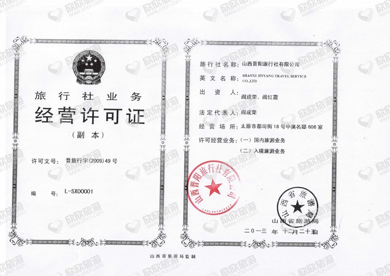 山西晋阳旅行社有限公司经营许可证
