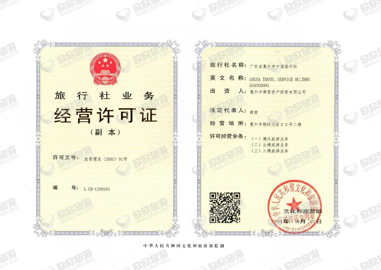 惠州西湖中国旅行社麦地门市部经营许可证