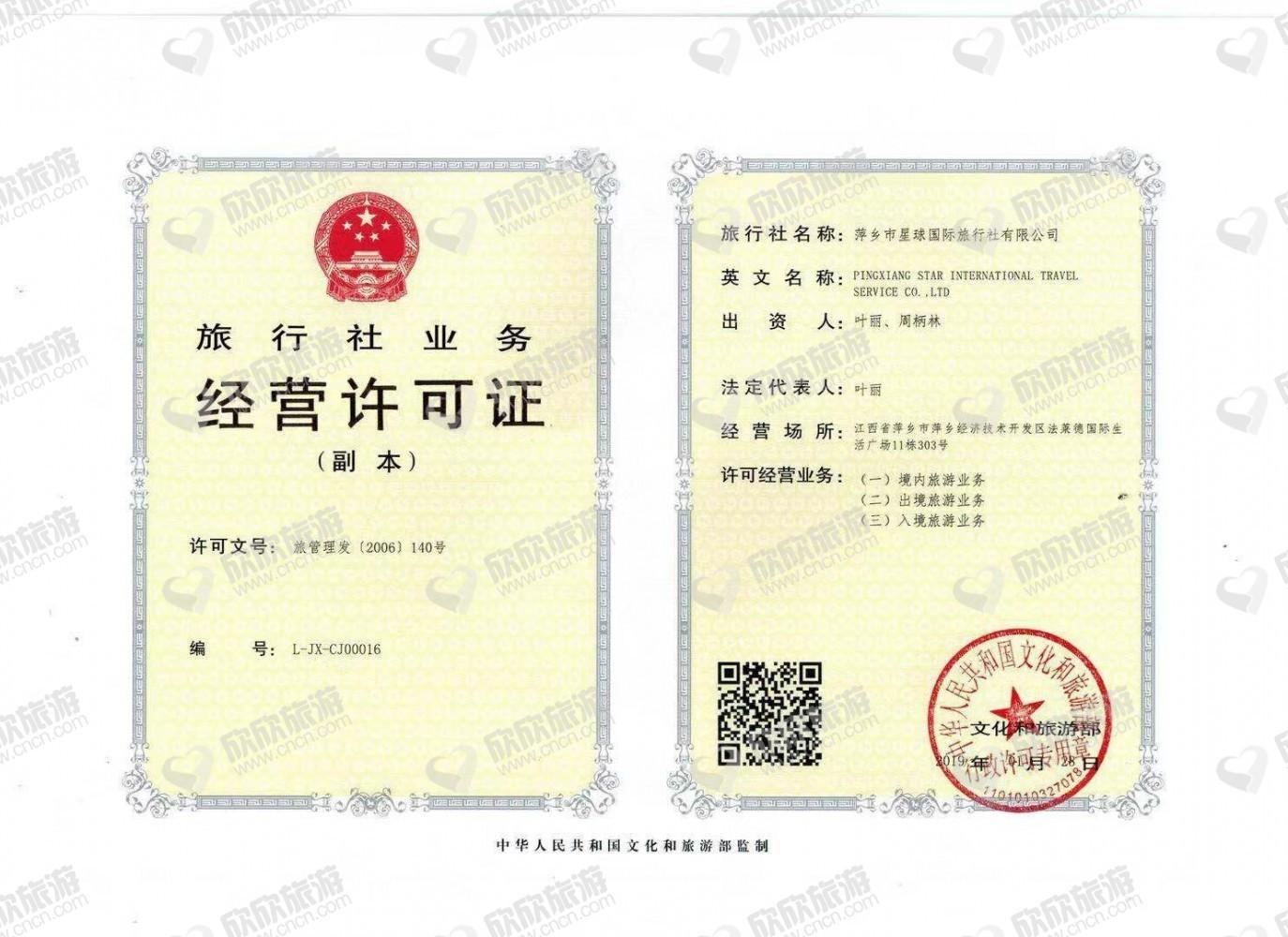 萍乡市星球国际旅行社有限公司滨河门市部经营许可证