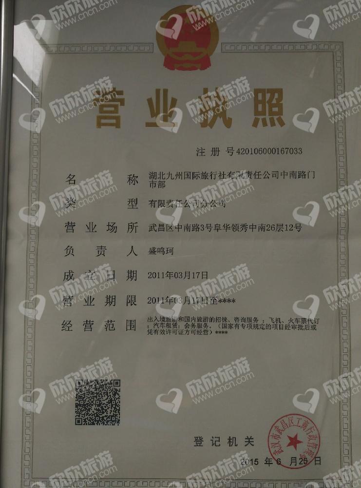 湖北九州国际旅行社有限责任公司中南路门市部营业执照