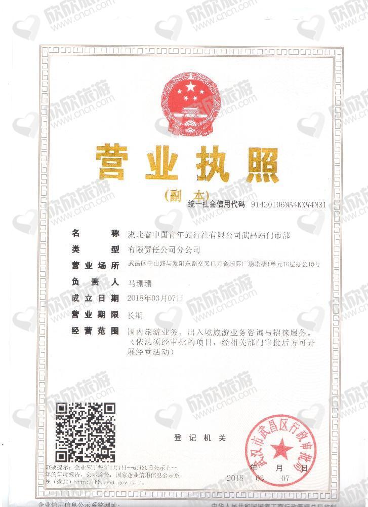 湖北省中国青年旅行社有限公司武昌站门市营业执照