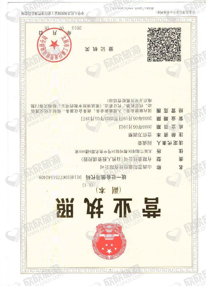 山西晋阳旅行社有限公司营业执照