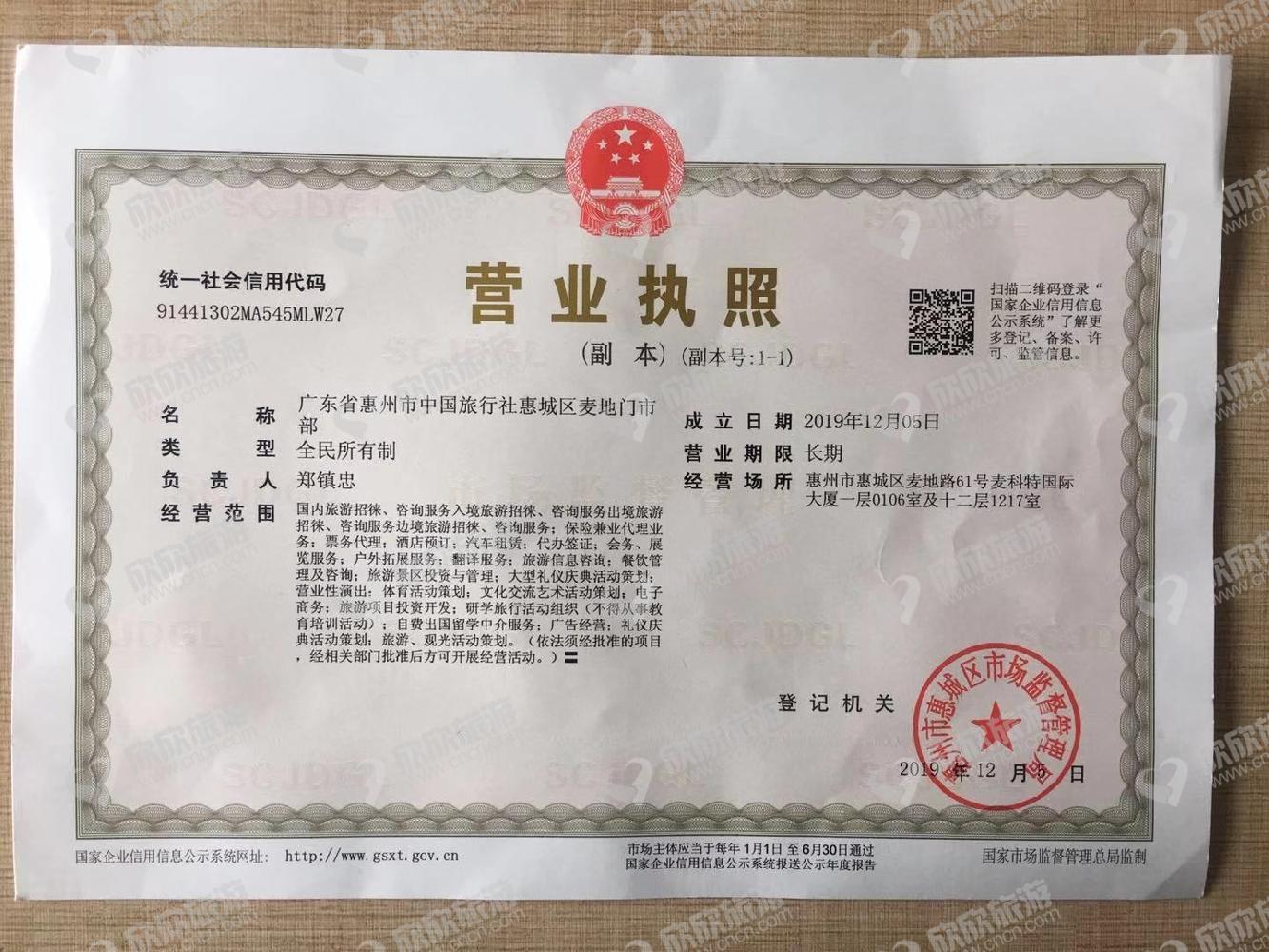惠州西湖中国旅行社麦地门市部营业执照