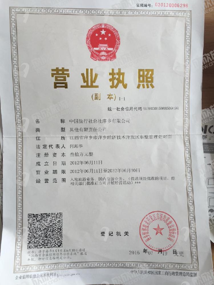 中国旅行社总社萍乡有限公司营业执照