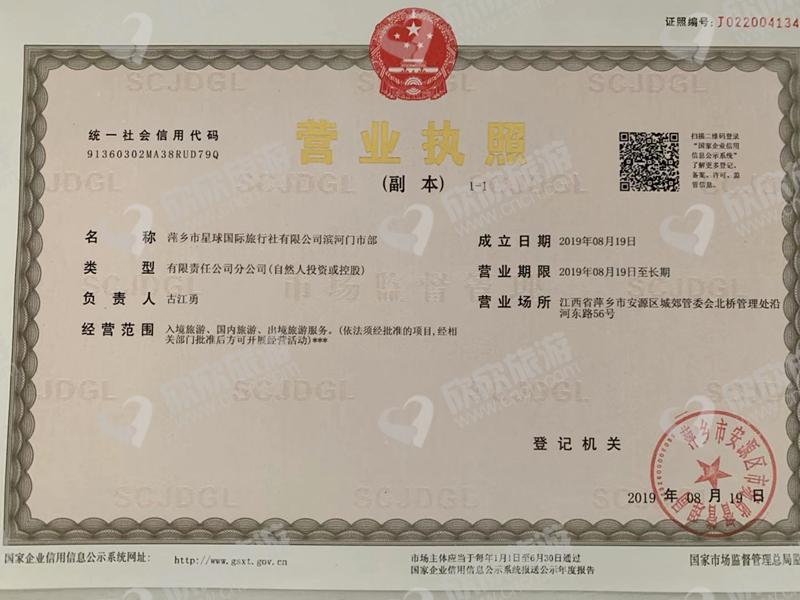 萍乡市星球国际旅行社有限公司滨河门市部营业执照