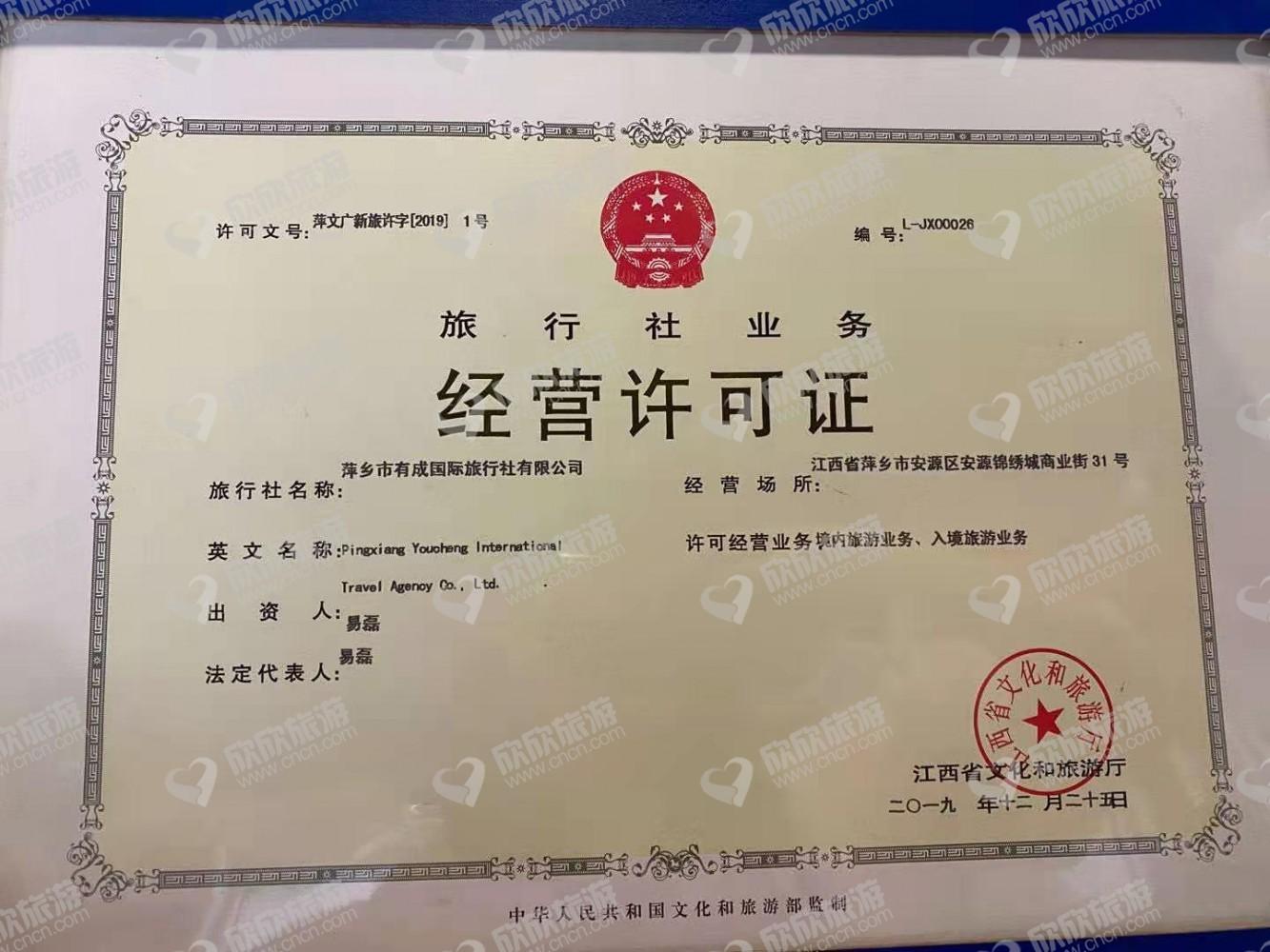 萍乡市有成国际旅行社有限公司经营许可证