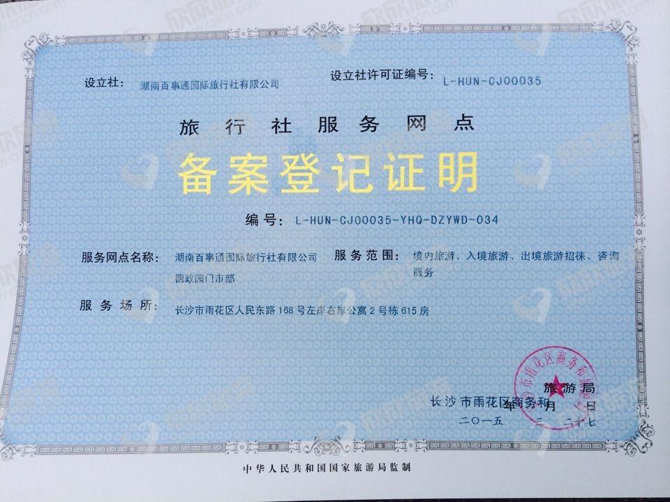 湖南百事通国际旅行社有限公司德政园门市部经营许可证