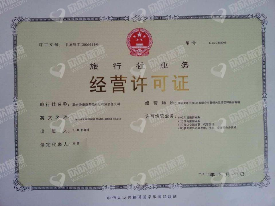 嘉峪关市商务旅行社有限公司经营许可证