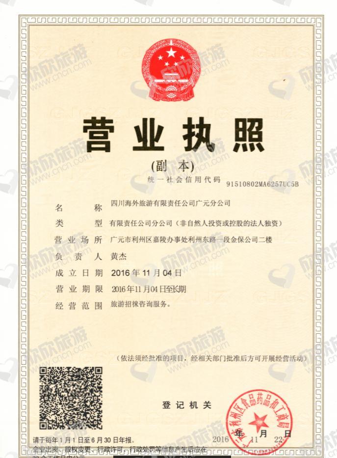 四川海外旅游有限责任公司广元分公司营业执照