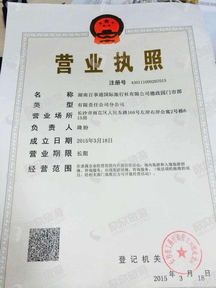 湖南百事通国际旅行社有限公司德政园门市部营业执照