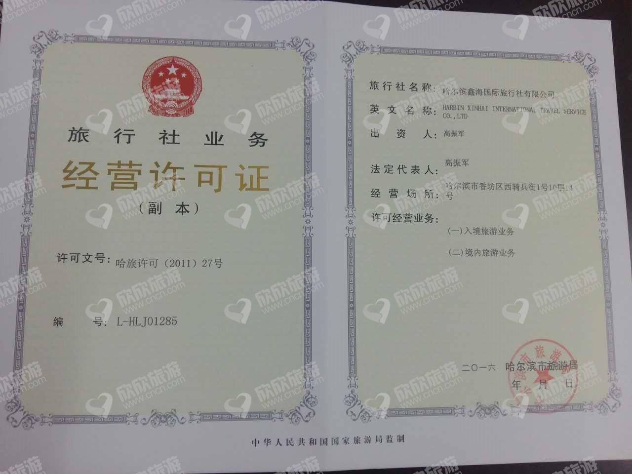 哈尔滨鑫海国际旅行社有限公司经营许可证