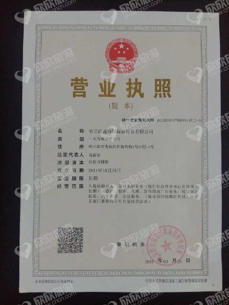 哈尔滨鑫海国际旅行社有限公司营业执照