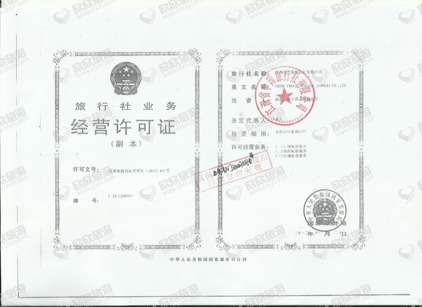 江西省中国旅行社有限公司经营许可证